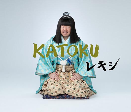 レキシ『KATOKU』初回限定盤ジャケット