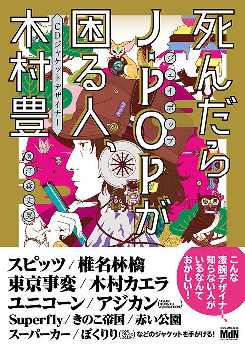 『死んだらJ-POPが困る人、CDジャケットデザイナー 木村 豊』表紙