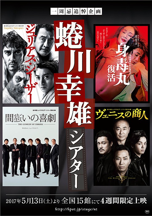 『一周忌追悼企画 蜷川幸雄シアター』ビジュアル