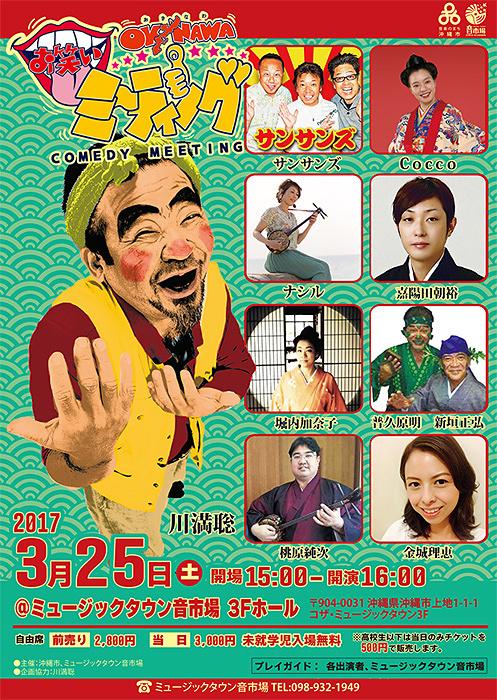 『OKINAWAお笑いミーティング』ポスタービジュアル