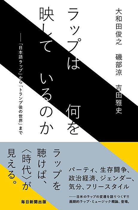 『ラップは何を映しているのか――「日本語ラップ」から「トランプ後」の世界まで』表紙