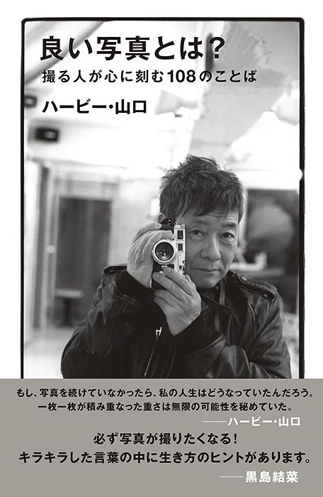 ハービー・山口『良い写真とは?撮る人が心に刻む108のことば』表紙
