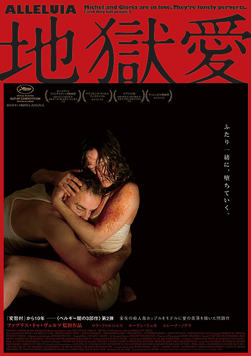 『地獄愛』ポスタービジュアル ©Panique / Radar Films / Savage Film / Versus Production / One Eyed - 2014
