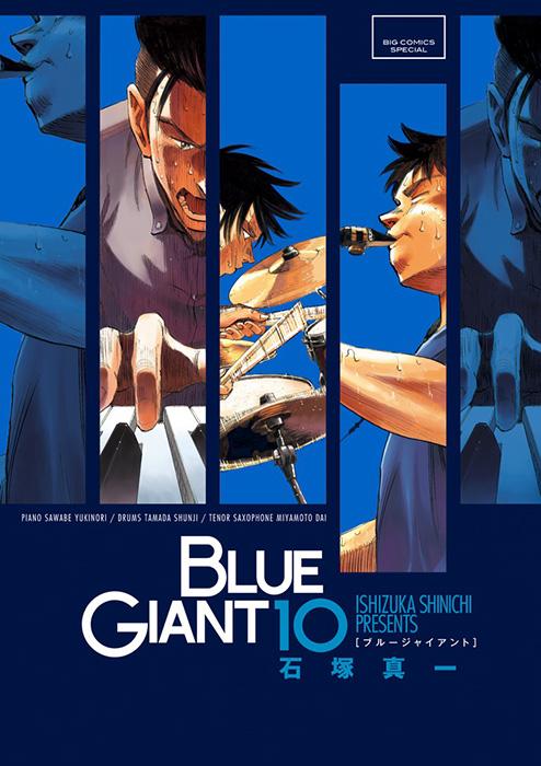 石塚真一『BLUE GIANT』10巻表紙