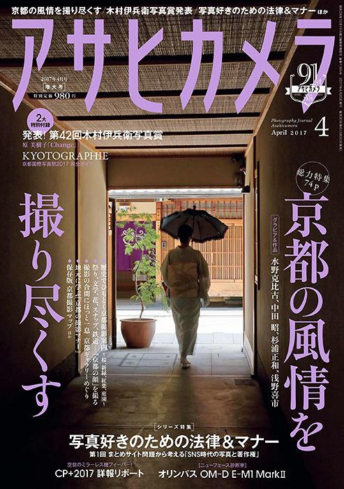 『アサヒカメラ』2017年4月号表紙
