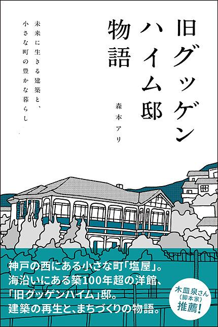 森本アリ『旧グッゲンハイム邸物語 未来に生きる建築と、小さな町の豊かな暮らし』表紙