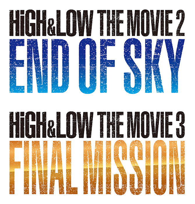 『HiGH&LOW THE MOVIE 2 / END OF SKY』『HiGH&LOW THE MOVIE 3 / FINAL MISSION』ロゴ