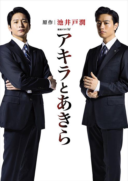 『連続ドラマW アキラとあきら』ビジュアル