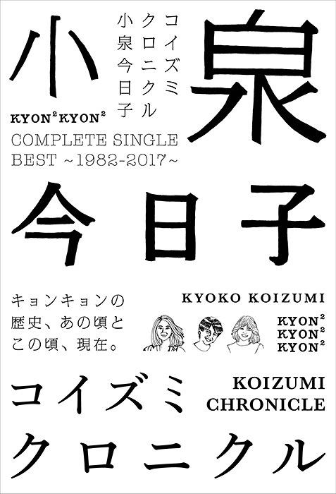 小泉今日子『コイズミクロニクル~コンプリートシングルベスト 1982-2017~』初回限定盤ジャケット