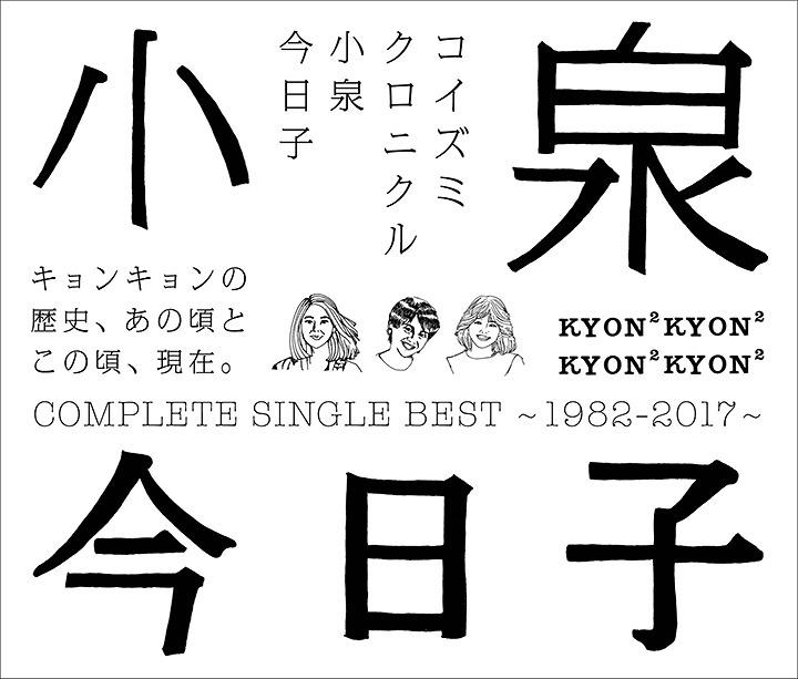 小泉今日子『コイズミクロニクル~コンプリートシングルベスト 1982-2017~』通常盤ジャケット
