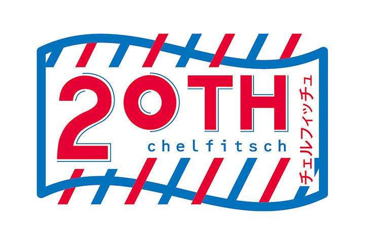 チェルフィッチュ20周年記念ロゴ