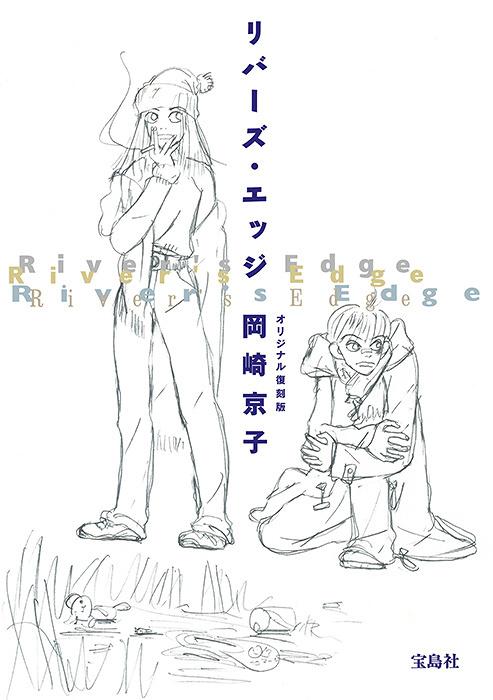 岡崎京子『リバーズ・エッジ オリジナル復刻版』表紙(宝島社)