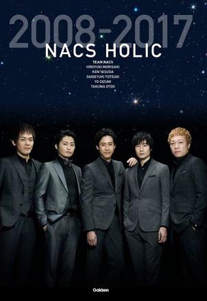 『NACS HOLIC 2008-2017』表紙