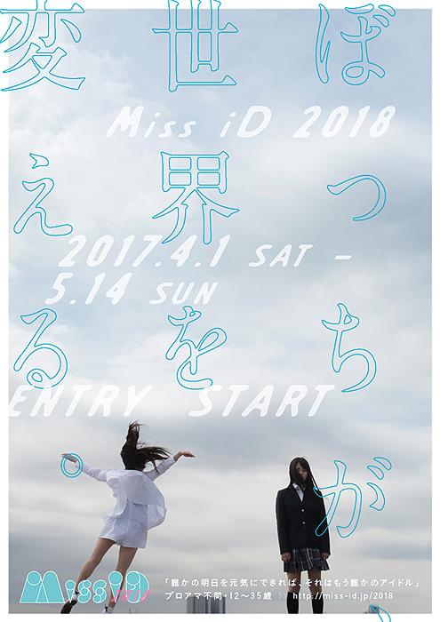 『ミスiD 2018』イメージビジュアル