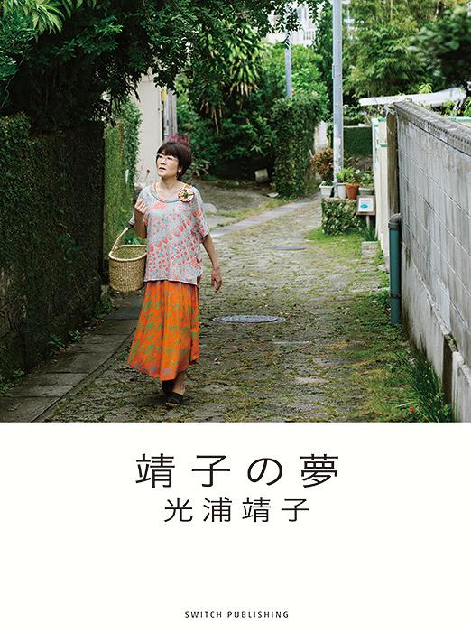 光浦靖子『靖子の夢』表紙