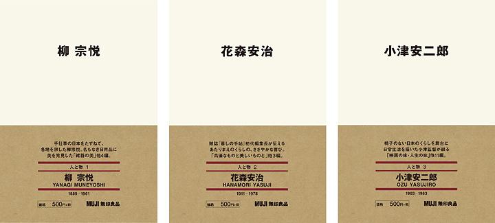 『MUJIBOOKS文庫本「人と物」』第1弾ラインナップ