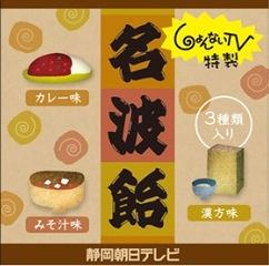 「名波飴」イメージビジュアル