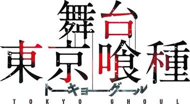 舞台『東京喰種トーキョーグール』ロゴ ©石田スイ/集英社 ©舞台『東京喰種トーキョーグール』製作委員会
