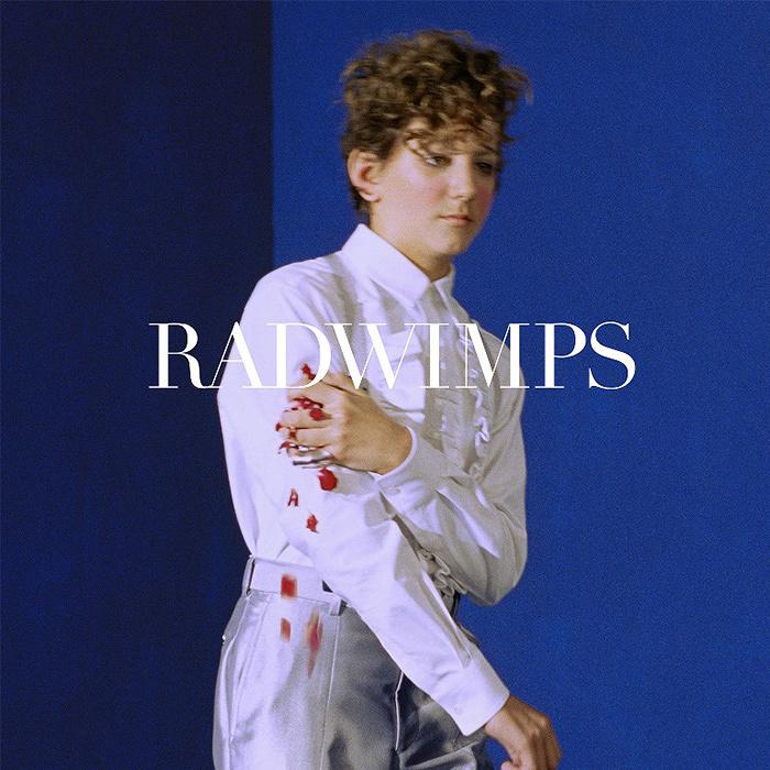 RADWIMPS『サイハテアイニ / 洗脳』通常盤ジャケット
