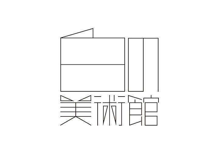『白の美術館』ロゴ