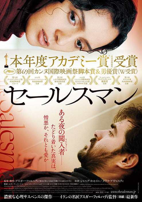 『セールスマン』ポスタービジュアル ©MEMENTOFILMS PRODUCTION-ASGHAR FARHADI PRODUCTION-ARTE FRANCE CINEMA 2016
