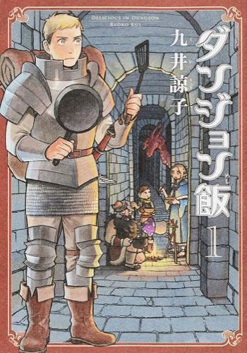 九井諒子『ダンジョン飯』表紙