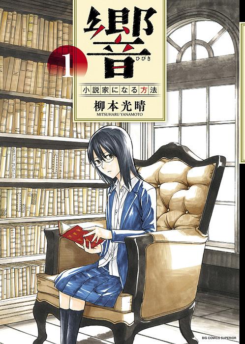柳本光晴『響~小説家になる方法』表紙