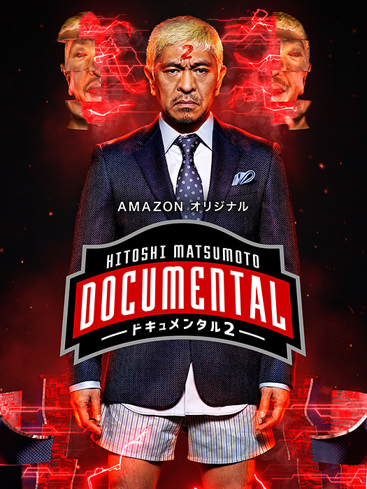 『HITOSHI MATSUMOTO presents「ドキュメンタル」』シーズン2キービジュアル ©2017 YD Creation