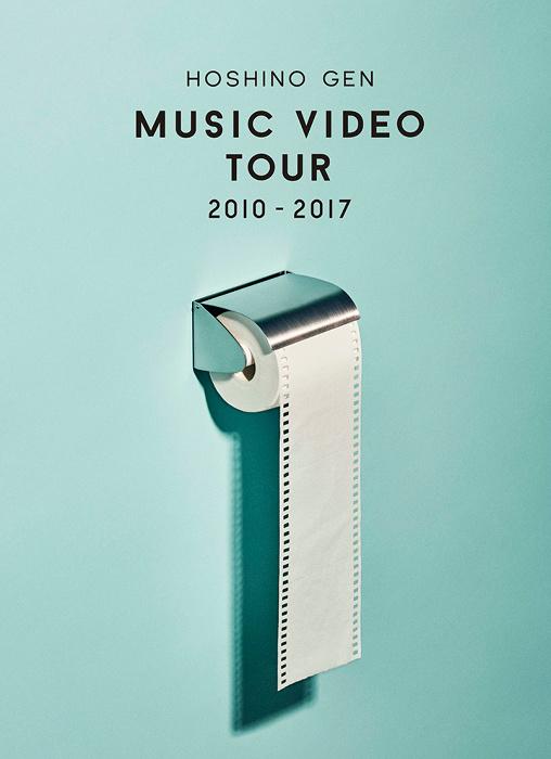星野源『Music Video Tour 2010-2017』ジャケット