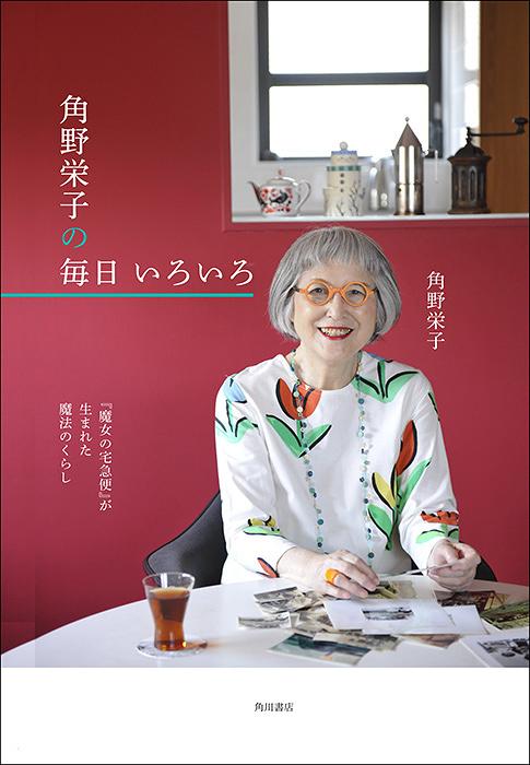 『「魔女の宅急便」が生まれた魔法のくらし 角野栄子の毎日 いろいろ』表紙