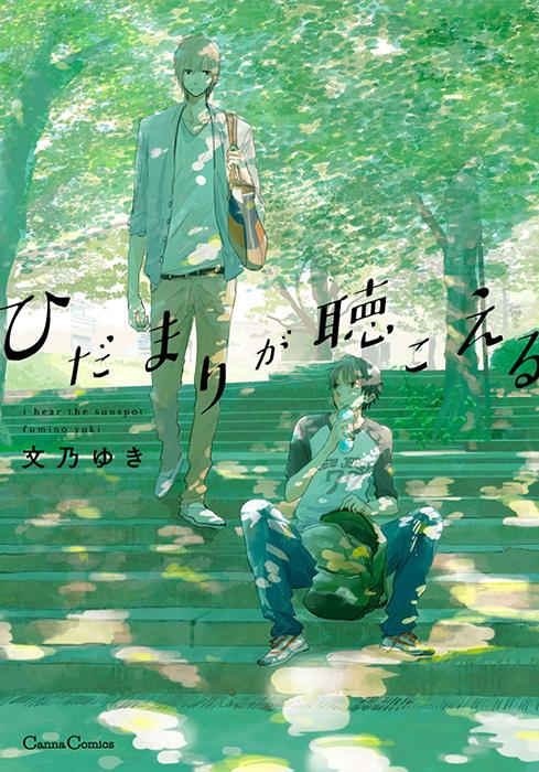 文乃ゆき『ひだまりが聴こえる』表紙 ©文乃ゆき/プランタン出版