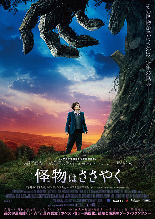 『怪物はささやく』ポスタービジュアル ©2016 APACHES ENTERTAINMENT, SL; TELECINCO CINEMA, SAU; A MONSTER CALLS, AIE; PELICULAS LA TRINI, SLU.All rights reserved.