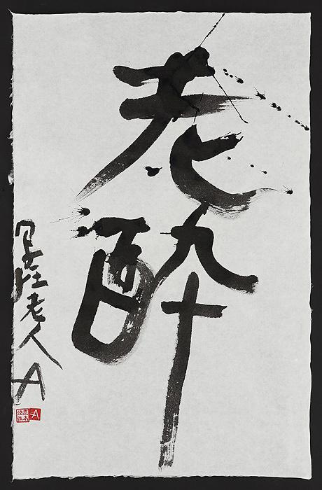 荒木経惟『老酔』2017 和紙・墨