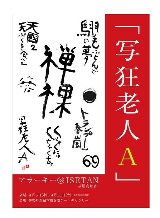 『「写狂老人A」アラーキー@ISETAN -後期高齢書-』展ポスタービジュアル
