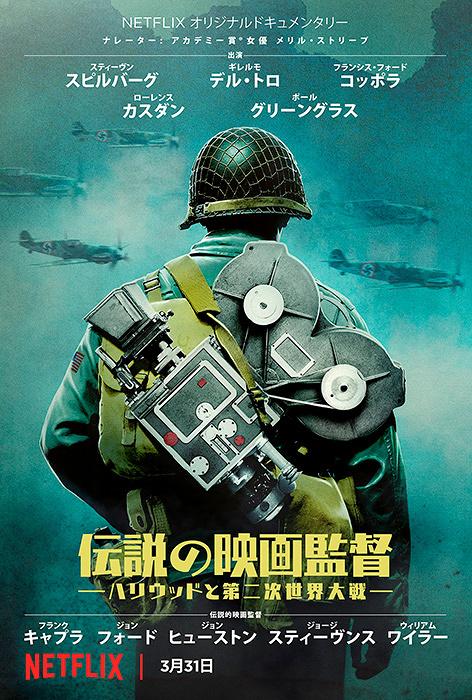 『伝説の映画監督 ―ハリウッドと第二次世界大戦―』キービジュアル