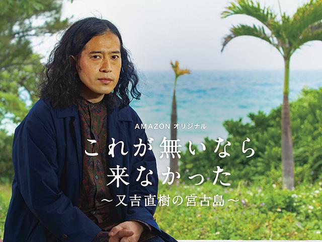 『これが無いなら来なかった~又吉直樹の宮古島~』メインビジュアル