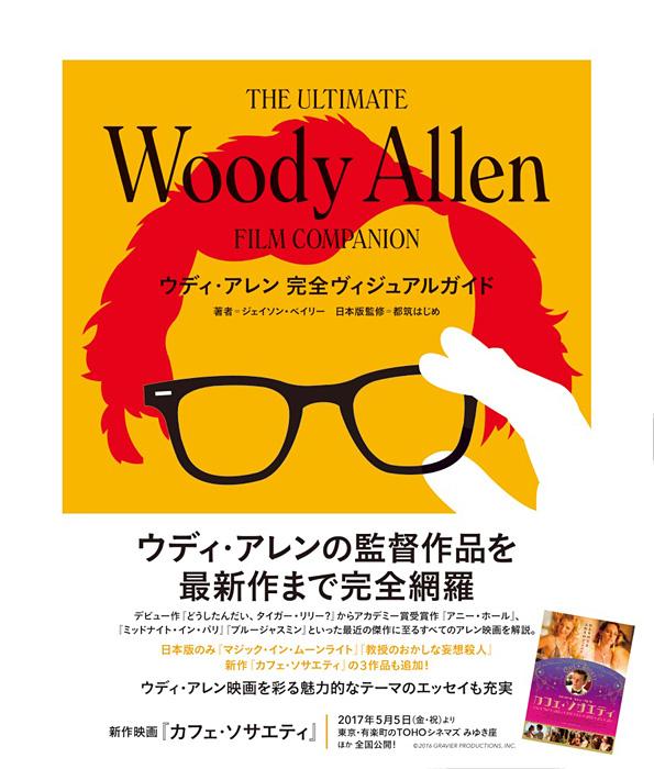 『ウディ・アレン 完全ヴィジュアルガイド』表紙