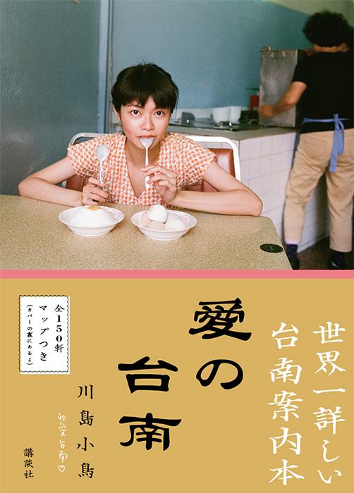川島小鳥『愛の台南』表紙(講談社)
