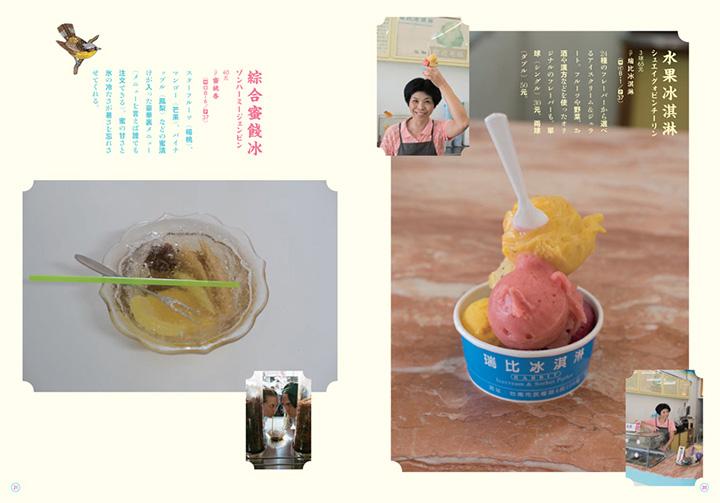 川島小鳥『愛の台南』(講談社)より