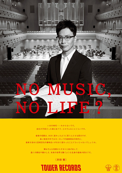 岸田繁「NO MUSIC, NO LIFE.」ポスタービジュアル