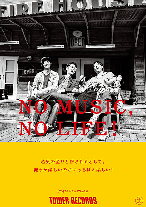 「NO MUSIC, NO LIFE!」ポスター(Yogee New Waves)