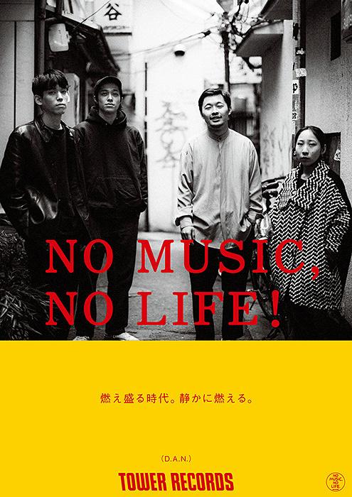 「NO MUSIC, NO LIFE!」ポスター(D.A.N.)