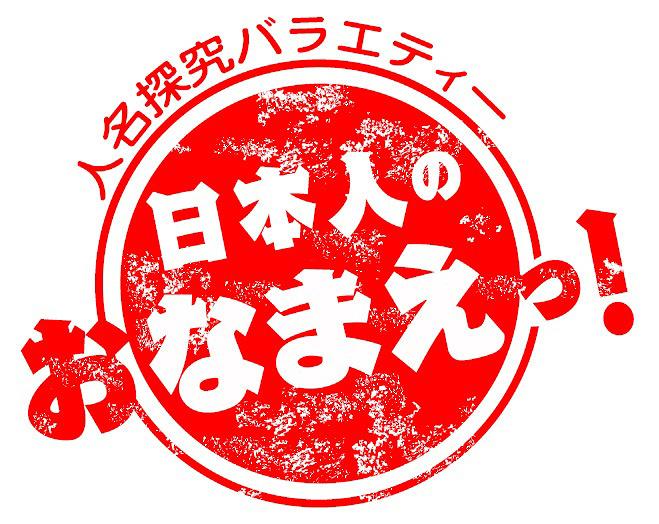 『人名探究バラエティー 日本人のおなまえっ!』ロゴ