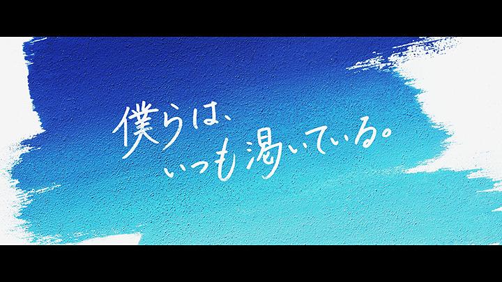 アクエリアス新CM「渇き」篇より