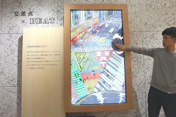 『Music Crossroads「交差点×BEAT」』