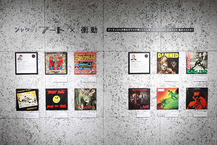 『Music Crossroads「ジャケットアート×衝動」』