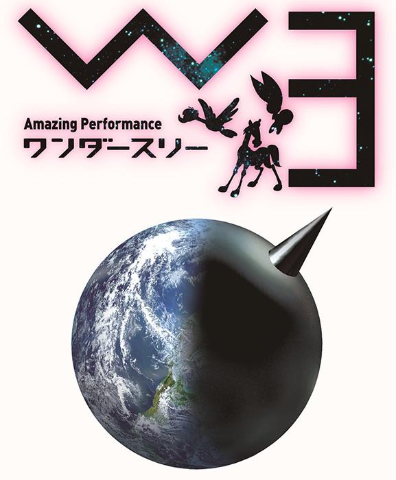 『手塚治虫 生誕90周年記念 Amazing Performance W3』ビジュアル