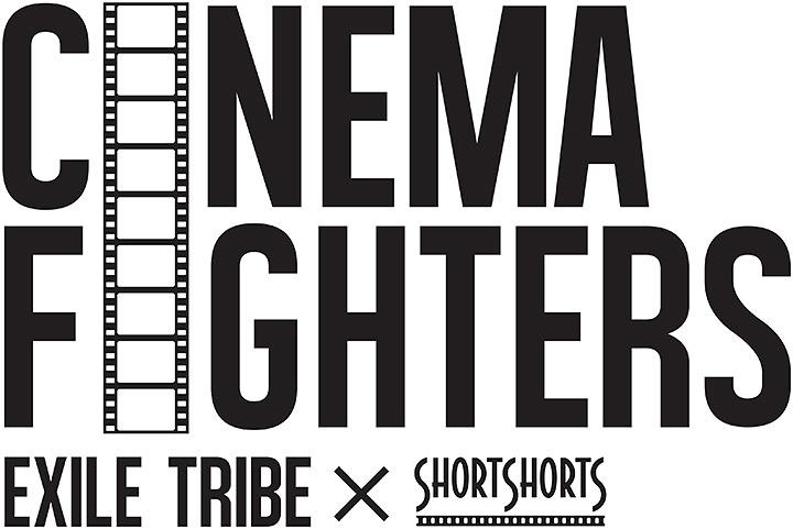 『シネマファイターズ』ロゴ ©2017 CINEMA FIGHTERS