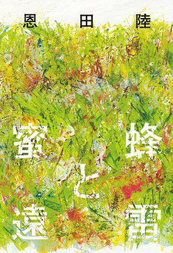 恩田陸『蜜蜂と遠雷』表紙
