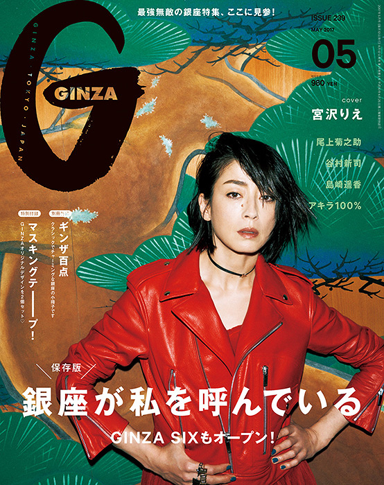 『GINZA』2017年5月号表紙